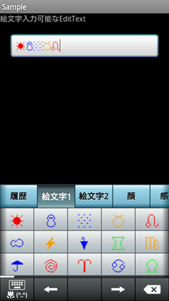 Android 絵文字