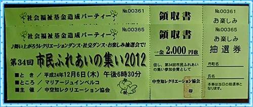 CIMG7444_20121209162634.jpg
