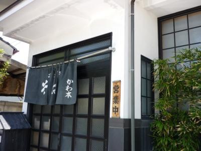 かわ本1005071
