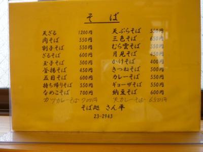 さん平1005212