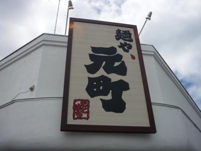 元町1007191