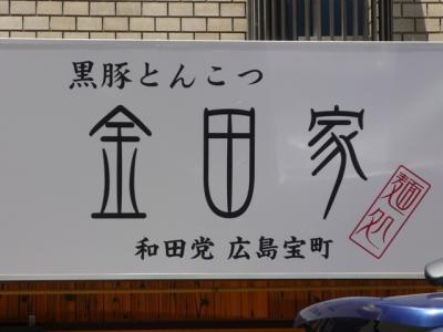 金田家1008081