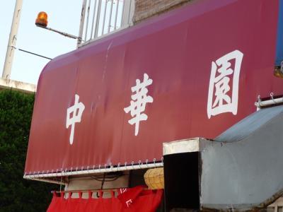 中華園1009131
