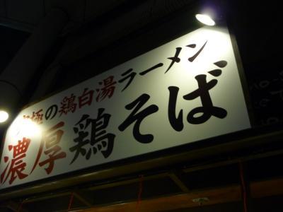 鶏そば201010056