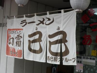 巳巳1011251