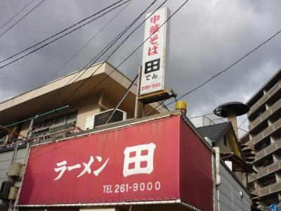 田201012162