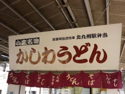 小倉駅201012221