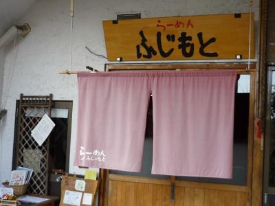 ふじもと201101251-1