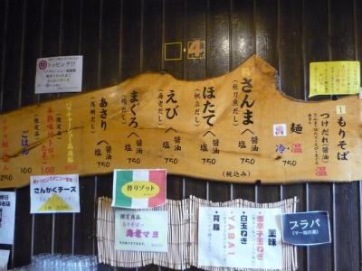 ふじもと201101252
