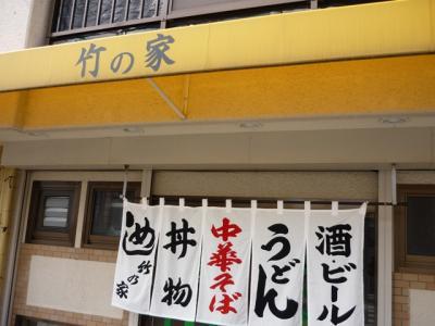竹の家201102241