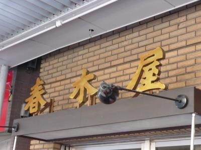 春木201103261