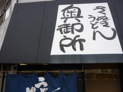 201104301奥御所