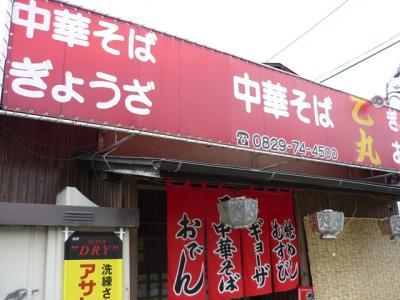 201105032乙丸