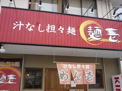 201105031麺壱