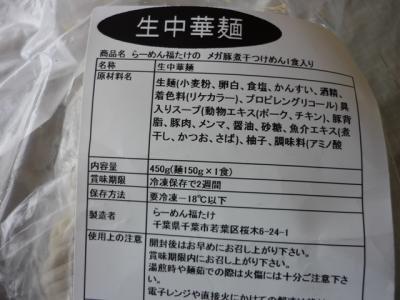 201105151 福たけ