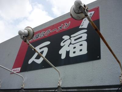 201105211万福