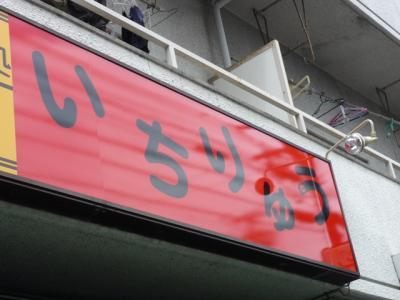 201106111いちりゅう