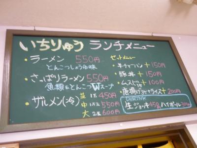 201106113いちりゅう
