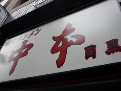 201106183中本