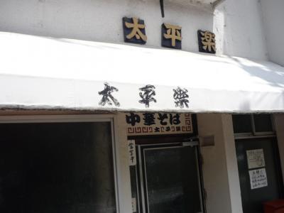 太平楽201106231