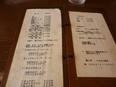 龍王201106243
