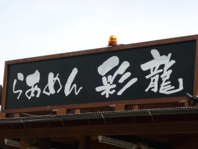 彩龍201108241