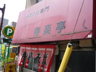 じゅらく201108261