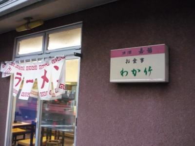 わか竹201109201