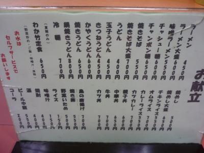 わか竹201109202