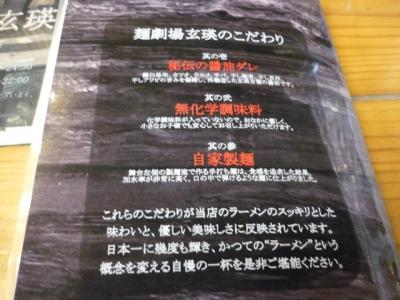 玄瑛201110067