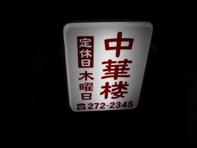 中華楼201110101