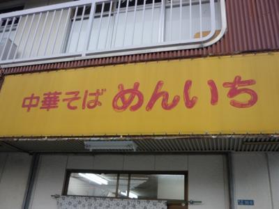 めんいち201110231