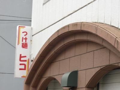 ひこ201110251