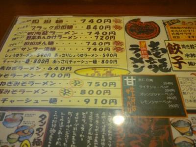 壱龍201110272