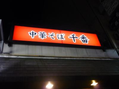 千番201111011