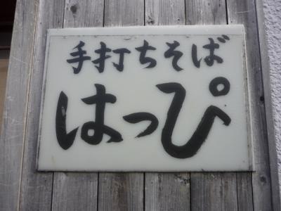 はっぴ201111031