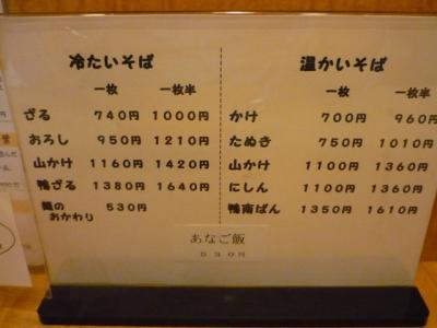 はっぴ201111033