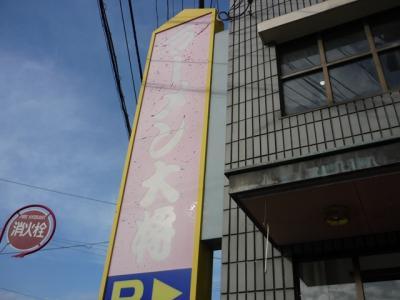 大将2011111