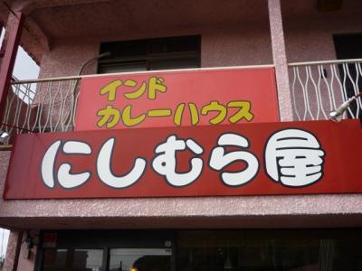 にしむら屋201112051