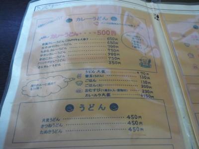 にしむら屋201112052