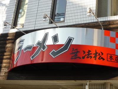 無法松201112131