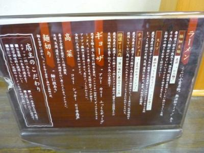無法松201112133