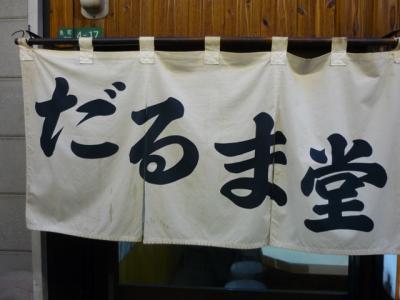 だるま201112131