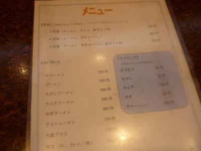 いち龍201201103