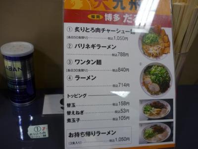 だるま201201121