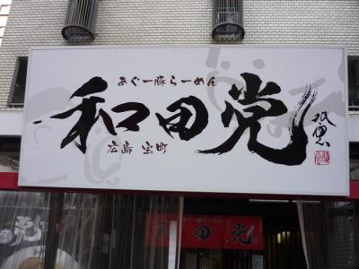 和田党201201231