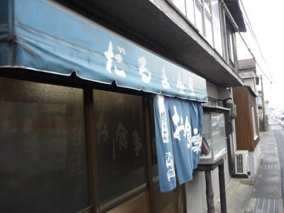 だるま201202061