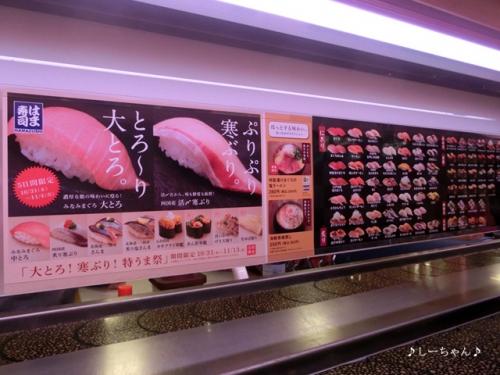はま寿司 #2_01