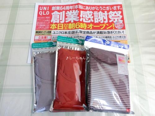ユニクロ64年創業祭_03