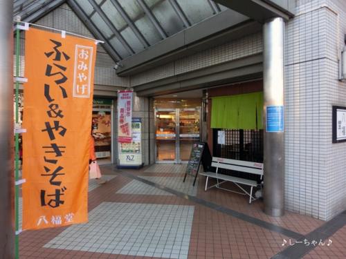 八福堂 #2_01